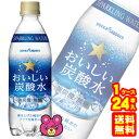 【1ケース】 ポッカサッポロ おいしい炭酸水 PET 500