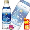 【2ケース】 ポッカサッポロ おいしい炭酸水 PET 500