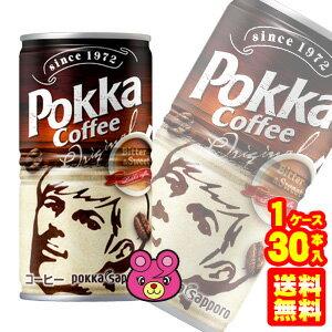 コーヒー, コーヒー飲料 1 190g30