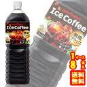【1ケース】 ポッカサッポロ アイスコーヒー ブラック 無糖 PET 1500ml×8本入 【北海道・沖縄・離島配送不可】