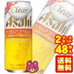 【お酒】アサヒクリアアサヒ缶500ml×24本入【同サイズ製品2ケースまで1送料です】