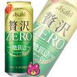 【2/21リニューアル】【お酒】 アサヒ クリアアサヒ 贅沢ゼロ 缶 500ml×24本入 【同サイズ製品2ケースまで1送料です】