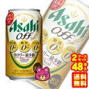 【お酒】【2ケース】 アサヒ オフ 缶 350ml×24本入×2ケース:合計48本 【北海道・沖縄・離島配送不可】