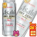 【1ケース】 アサヒ ドライゼロ ノンアルコールビール 缶 500ml×24本入 【北海道・沖縄・離島配送不可】