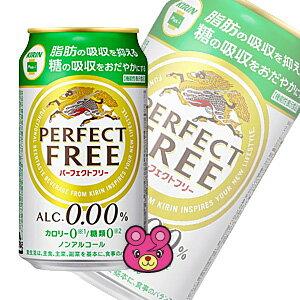 【機能性表示食品】キリン パーフェクトフリー〔ノンアルコールビール〕 缶350ml×24本入【機能...