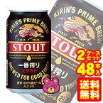 【2ケース】キリン一番搾りスタウト缶350ml