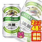 【お酒】キリン麒麟淡麗グリーンラベル缶350ml×24本