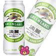 【お酒】 キリン 麒麟淡麗 グリーンラベル 缶500ml×24本入【同サイズ製品2ケースまで1送料です】〔キリンタンレイ〕
