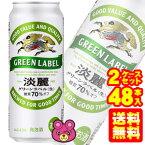 キリン麒麟淡麗グリーンラベル缶500ml【2ケース】