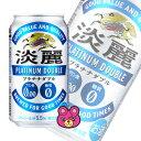【お酒】 キリン 淡麗 プラチナダブル 缶 350ml×24本入 【北海道・沖縄・離島配送不可】