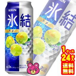 【お酒】【1ケース】 キリン チューハイ 氷結 ウメ 缶 500ml×24本入 【北海道・沖縄・離島配送不可】