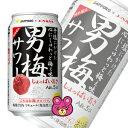 【お酒】 サッポロ 男梅サワー 缶 350ml×24本入 【同サイズ製品2ケースまで1送料です】
