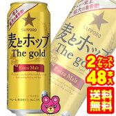 【お酒】【送料無料】 サッポロ 麦とホップ The gold〔ザ・ゴールド〕 缶 500ml×24本入【×2ケース:合計48本】[他商品同梱不可]【北海道・沖縄送料500円】