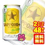 サッポロプラス缶350ml【×2ケース:合計48本入】