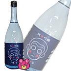 清酒山猿純米吟醸瓶720ml