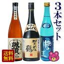 【お酒】【3本セット】 誠鏡 純米 たけはら・賀茂鶴 本醸造...