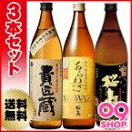 本坊酒造貴匠蔵・あらわざ桜島芋・桜島芋黒麹仕立て各900ml