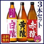 【3本セット】白猿麦・赤猿芋・黄猿芋各900ml