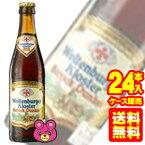 月桂冠ヴェルテンブルガー・バロック・ドゥンケル瓶330ml×24本入