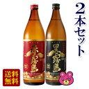 【お酒】【2本セット】 赤霧島・黒霧島 各900ml×1本入...