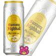 【お酒】 サントリー 角ハイボール 缶500ml×24本入 【同サイズ製品2ケースまで1送料です】
