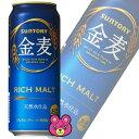 【お酒】サントリー 金麦 缶 500ml×24本入 【同サイズ製品2ケ...
