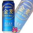 【お酒】 サントリー 金麦 缶 500ml×24本入 【北海道・沖縄・離島配送不可】