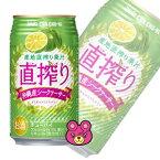 宝酒造宝缶チューハイ直搾りシークァーサー缶350ml