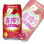 宝酒造宝缶チューハイ直搾りりんご缶350ml