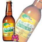 宝酒造産地の恵み瀬戸田レモン瓶280ml