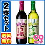 サントネージュ酸化防止剤無添加有機ワイン赤750ml&サントネージュ酸化防止剤無添加有機ワイン白750ml