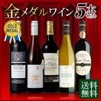 金メダルワイン5本セット