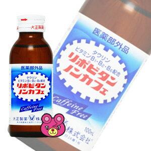 【1ケースで1送料】大正製薬 リポビタンノンカフェ 瓶100ml×50本入