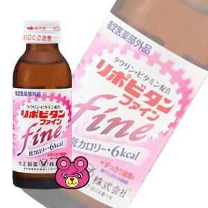 【1ケースで1送料】大正製薬 リポビタンファイン 瓶100ml×50本入