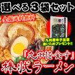 選べるマルタイ九州を食すシリーズ各種3食セット