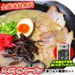 選べる九州棒ラーメン6食セット