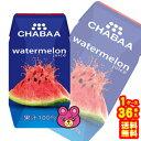 【1ケース】 HARUNA CHABAA 100%ジュース ウォーターメロンジュース 紙パック 180ml×36本入 チャバ スイカジュース 【北海道・沖縄・離島配送不可】