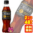 サントリー黒烏龍茶PET350ml