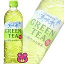 サントリー 天然水 グリーンティー PET 600ml×24本入 GREEN TEA グリーンテイー