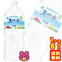 【1ケース】 サントリー 天然水 阿蘇または奥大山の天然水 PET 2L×6本入 軟水 2000ml ...