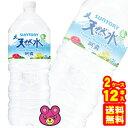 【2ケース】 サントリー 天然水 阿蘇または奥大山の天然水 PET 2L×6本入×2ケース:合計12 ...