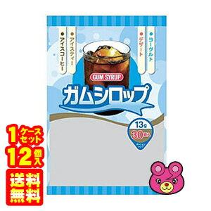 【1ケース】 サクラ食品 ガムシロップ 30P×12個入 【北海道・沖縄・離島配送不可】