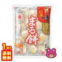 【1袋】 越後製菓 生一番 まる餅 1kg まるもち 【北海道・沖縄・離島配送不可】
