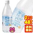 蛍の郷の天然水スパークリング<PET500ml>