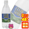 友桝飲料クラブソーダ500ml