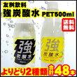 友桝飲料強炭酸水PET500ml