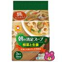 東洋水産 マルちゃん 朝の満足スープ 根菜と生姜 7.4g×3個×12パック入/箱〔ケース〕