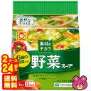 【2ケース】 東洋水産 マルちゃん 素材のチカラ 野菜スープ 5食入×12パック×2ケース:合計24パック/箱〔ケース〕【北海道・沖縄・離島配送不可】