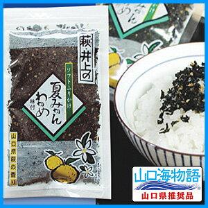 【山口海物語】井上商店 夏みかんわかめ 80g×5袋