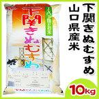 【山口県産米】【農協直販】 下関 きぬむすめ 10kg